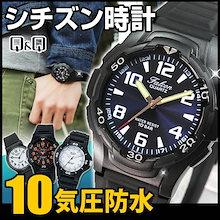 【ネコポス便で送料無料】選べるシチズン 腕時計 シチズン Q&Q ファルコン メンズ 時計 レディース 腕時計 カジュアル ウォッチ アナログ チープシチズン チプシチ