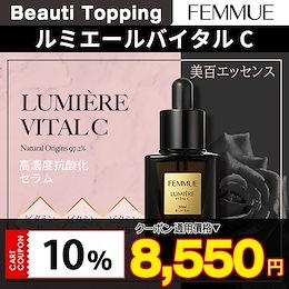 [FEMMUE/ファミュ] LUMIÈRE VITAL C 30ml / ルミエールバイタル C 韓国からの正品販売 [韓国コスメ Beauti topping]