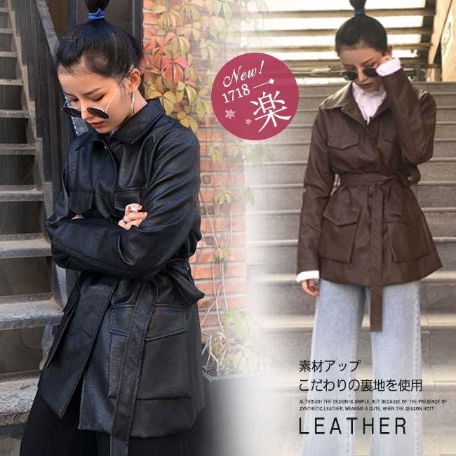 レディースファッション 女性 フェイクレザー 合皮 コート アウター ロング丈 ブラウン ブラック ベルト ベーシック オーバーサイズ 原宿風 個性