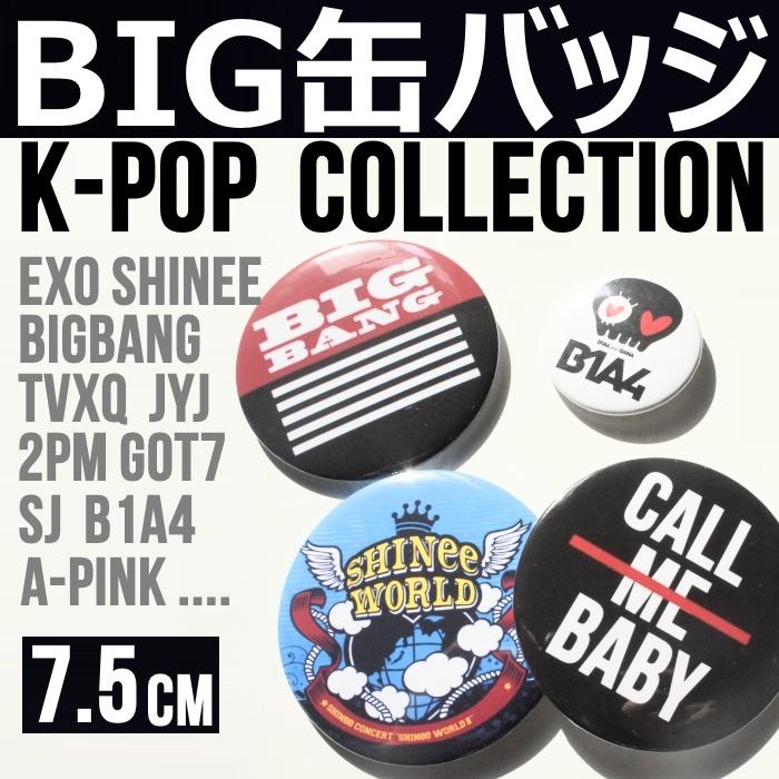 [国内発送]BIG缶バッジ EXO 防弾少年団 Bigbang Shinee 東方神起 jyj CNBlue Superjunior b1a4 2pm got7 winner block.b ikon 少女時代 infinite b2st