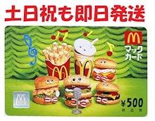 マックカード 500券★マクドナルド 飲食 商品券 金券 ギフト券★