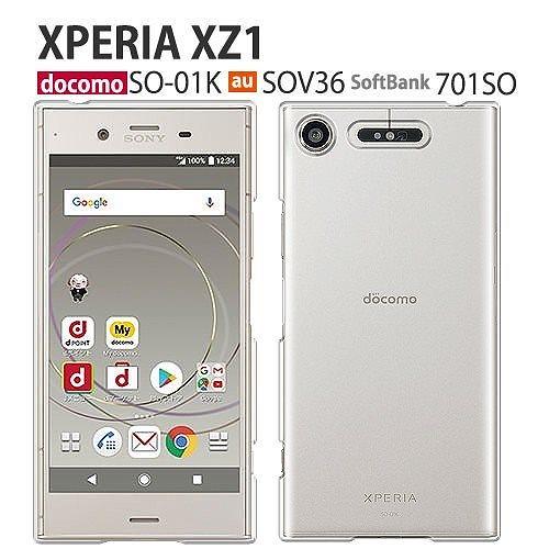 Xperia XZ1 SO-01K so01k ケース カバー 保護フィルム付き SOV36 so01l so05k so04k 耐衝撃 so03k so02k so04j クリア