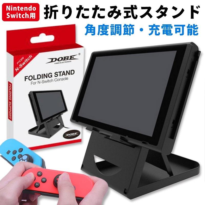 Nintendo Switch スイッチ スタンド 6段階 角度調整 コンパクト 折り畳み 立てかけ 角度 調整 充電 便利 任天堂 ゲーム 周辺機器 非正規品