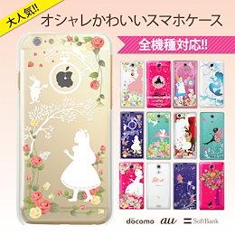 スマホケース 全機種対応 ケース カバー ハードケース クリアケース アイフォン iPhone6s iPhone6 Plus iPhone5s Xperia Z5 Z4 Z3 A4 compact SO-02H SO-01H SO-04G SO-03G SOV32 SOV31 aquos SH-01H SH-02H SH-04G SHV32 白雪姫 アリス kawaii-zen