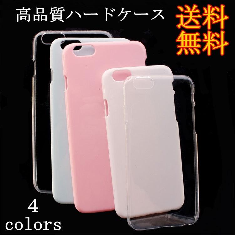 DM便送料無料 生産完了品 処分セール iPhoneX iPhone8 iPhone8 Plus iPhone7 ケース ハードケース デコケース 素材ケース iPhone8 Plus iPhone