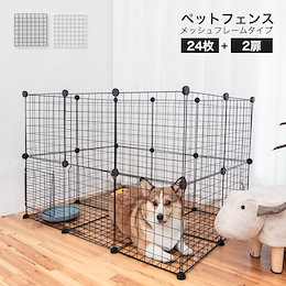 ペットフェンス ジョイント式 ドア付き 扉2個付き 26枚組 ペットサークル 屋外 スチール製 組立簡単 犬 猫 キューブ 収納【送料無料】