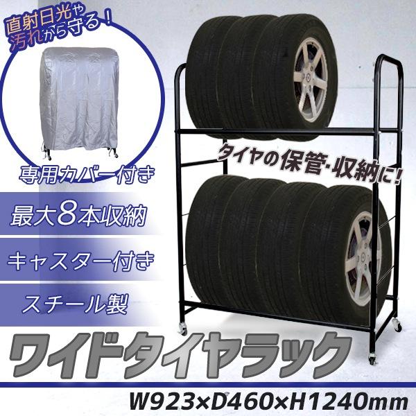 タイヤラック カバー付 タイヤスタンド タイヤ 収納 タイヤ収納ラック タイヤラックカバー カバー付き 8本/###ラックCI016W###