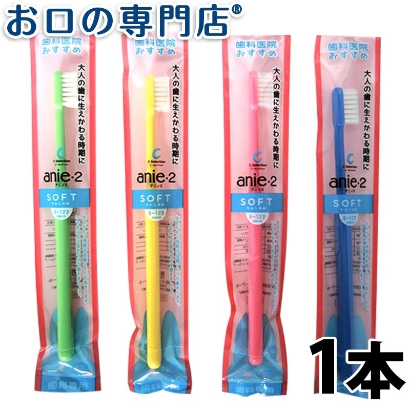 P.D.R. (ピーディーアール) C・Selection アニィ2【キャップなし】1本 子ども用歯ブラシ PDR 歯科専売品