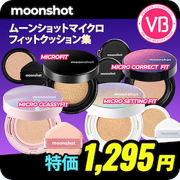 ⭐ムーンショット⭐マイクロフィットクッション集 / moonshot Micro Fit Cushion Line / クッション名家MOONSHOTクッション集 /  メイクアップ  アイシャドウ