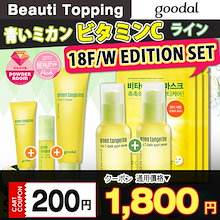 18SS NEW★GOODAL★チョンギュルヴィータC企画セットベスト/Green tangerine vita C Set[Beauti Topping]