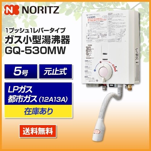 [GQ-530MW]ノーリツ[NORITZ]小型湯沸器[5号]元止め式【送料無料】【プロパンガス・都市ガスどちらもご用意しております!】