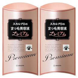 プレゼント付き [1+1]まつ毛美容液プレミアムスカルプD ボーテ ピュアフリーアイラッシュ プレミ
