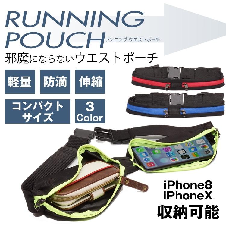 Qoo10ランニング ジョギング ポーチ ウエストポーチ ウエストバッグ 伸縮 防滴 スマホ 収納可能 メンズ レディース ウォーキング スポーツ ポーチ バッグ iPhone8 iPhoneX PR- RUN