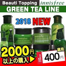 ★INNISFREE★イニスフリー ★グリーンティBEST★The green tea Lineザ・グリーンティーシードセラム/グリーンティーバランシングスキン