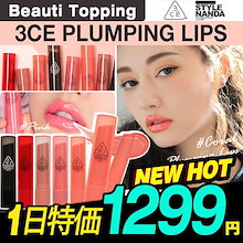 2018 NEW★3CE★ツヤ感演出 プランピングリップ PLUMPING LIPS [Beauti Topping]