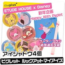 ETUDEHOUSE x Disney New Year Collection ピグレット限定ルックアットマイアイズ 4個/ケースとブラシも購入可能/韓国コスメ/最低価格