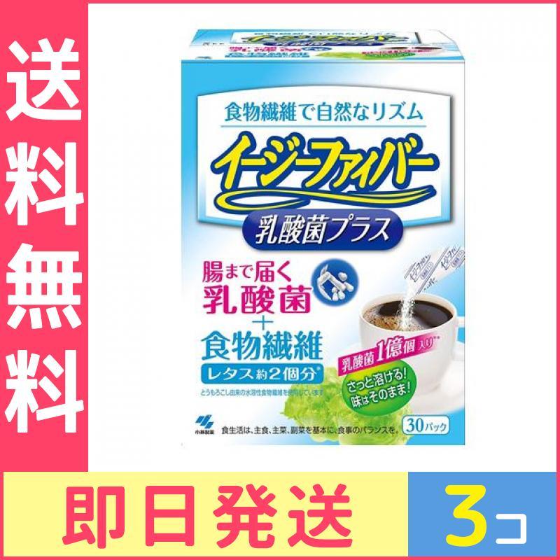 イージーファイバー乳酸菌プラス 204g ((6.8g×30パック)) 3個セット 4987072034545≪佐川急便での東京地域からの発送、最短で翌日到着!≫