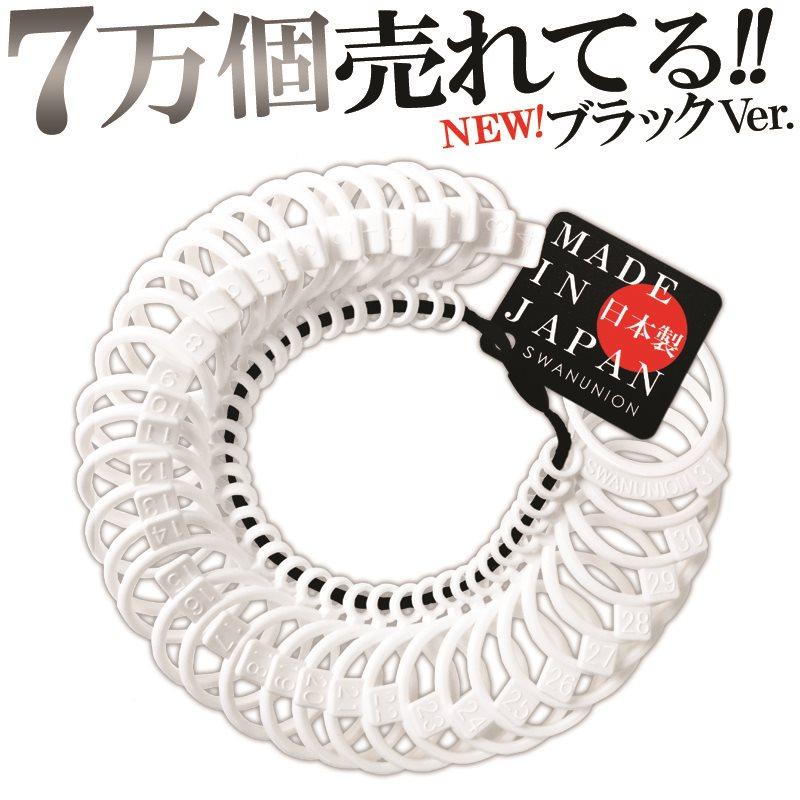 最安値に挑戦 日本製 プロ仕様 リングゲージ 日本標準規格 全36サイズ -4号〜31号 指輪 測定 計測 指 の サイズ 号数 を測れる 日本規格 リング サイズゲージ 0号 ピンキーリング メイド