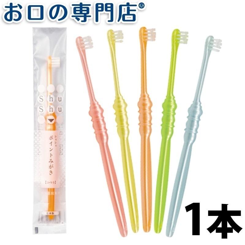 歯科専売品 大人用 歯ブラシ 1本【日本製】Shu Shu(シュシュ)ポイントみがき