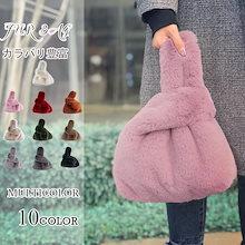 【国内配送】\冬先行SALE価格✨/ふわもこ♪滑らかな手触りに癒されるファートートバッグ