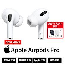 【カートクーポンでさらにお得】【ケースおまけ付き】Apple AirPods Pro【現地保証】【送料無料】 MWP22KH/A