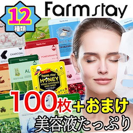 [Farmstay/ファームステイ]マスクパック100枚セット/目に見える違いマスク12種類/韓国コスメ/デイリーパック/水分マスク/1日1パック/韓国マスク