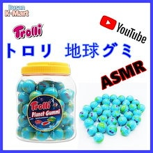 [YouTube ASMR TROLLI GUMMI] トロリ 地球グミ 10個 / 20個 / 30個 /  物量確保3営業日以内に発送!