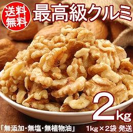 (送料無料) 無添加 最高級 生 クルミ 1kg×2袋 2kg 「無添加・無塩・無植物油」