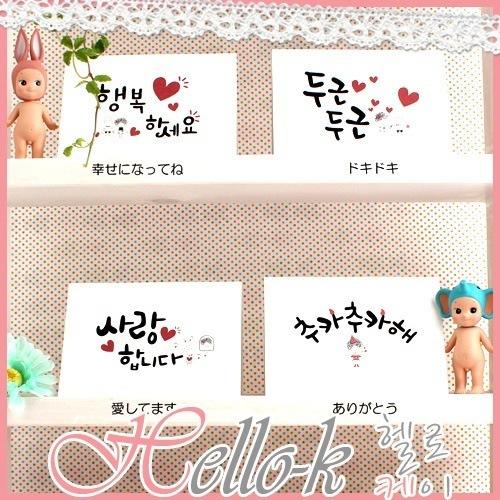 メッセージカード 文具 グリーティングカード 韓国 ハングル korean selectshop Hello-K シール 韓国雑貨 子供の日 ギフト お祝い封筒付き! ギフトカード メッセージカー