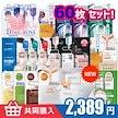 【MEDIHEAL】最安! 選べる60枚! メディヒールシートマスクセット・マスクパック・保湿・韓国コスメ