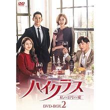 韓国ドラマ ハイクラス~私の1円の愛~ DVD BOX2 KEDV 0596