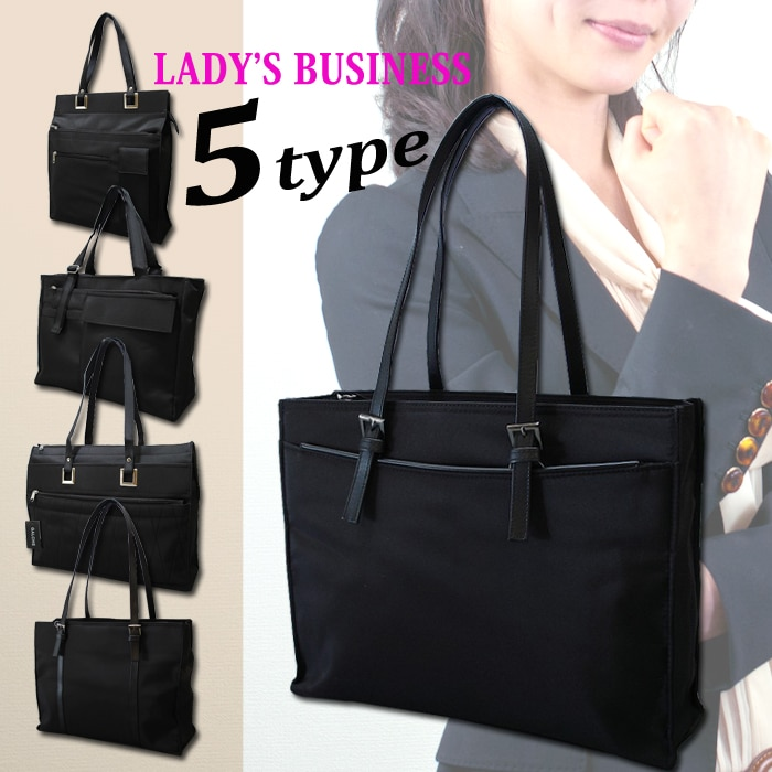 【LadiesBusiness Tote Bag】選べる5タイプ レディース ビジネス リクルート トートバッグ/リクルートバッグ 軽量 就職活動