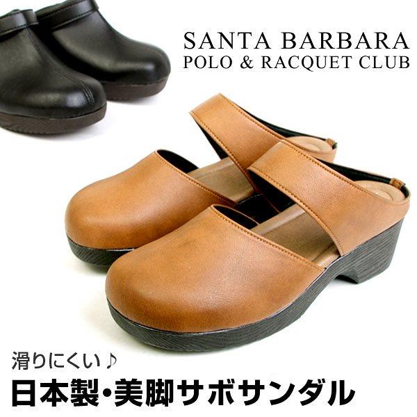SANTA BARBARA サンタバーバラ 日本製 2WAY サンダル サボサンダル クロッグサンダル ミュール バックストラップ カジュアル ヒール5cm レディース 1152 1155