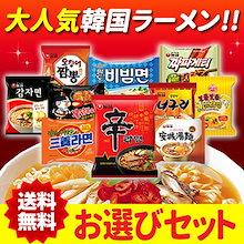 ◆最安値に挑戦!!◆人気の韓国ラーメンを集めました!!★★送料無料 ★★10種類の中で選べるお得なラーメン10袋セット※辛ラーメン2個基本選択※