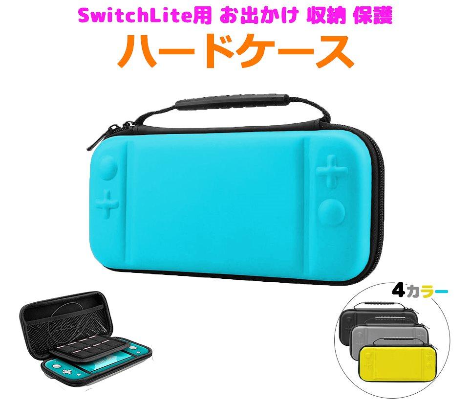 (TEG250)209-23 任天堂 Switch Lite 専用ハードケース 収納ケース スイッチライト カバー ポーチ EVAケース Nintendo Switch Lite キャリングケース ゲ