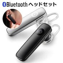 激安!!Bluetoothハンズフリーイヤホン 片耳【送料無料】Bluetoothイヤホン 片耳 高音質 イヤホン 通話 ブルートゥースイヤホン イヤホン ハンズフリーイヤホン スポーツ