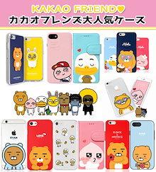 【正規品・韓国製】 Kakao Friends カカオフレンズUVクリアゼリー ◆ iPhone 7 ◆大人気 アイフォン docomo au softbank