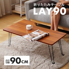 折りたたみテーブル テーブル 折りたたみ 折り畳みテーブル ローテーブル 幅90 コンパクトに収納 L字デザイン 低圧メラミン化粧板 リビングテーブル 脚 完成品 m097333