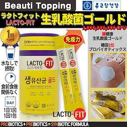[Chong Kun Dang/鍾根堂健康] LACTO FIT PROBIOTICS GOLD (2000mg*90包=3ヶ月分)/ラクトフィット生乳酸菌ゴールド(ブドウ味)/消化器系のバランス改善