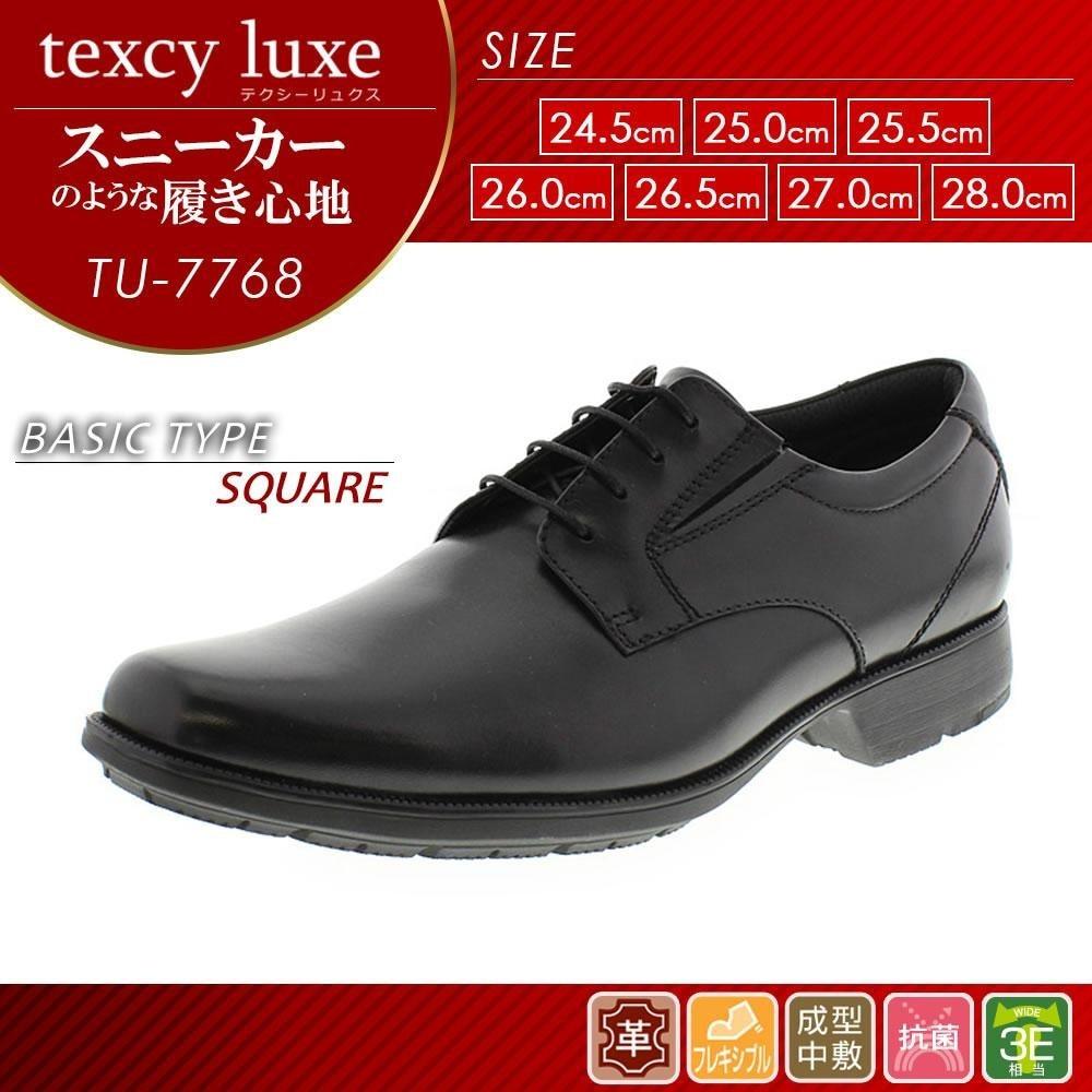 アシックス商事 ビジネスシューズ texcy luxe テクシーリュクス TU-7768 ブラック