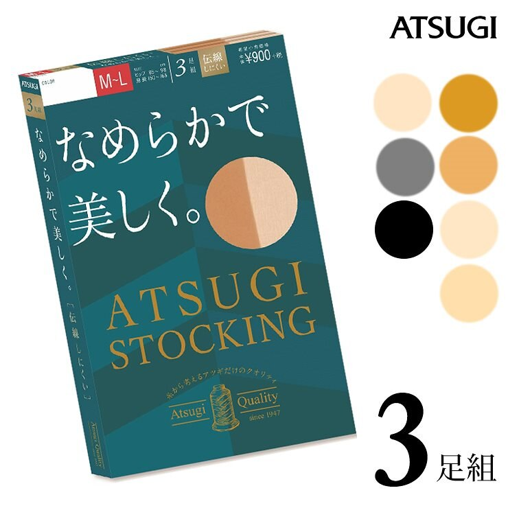 ストッキング ATSUGI STOCKING なめらかで美しく。 FP9003P 3足組 atsugi アツギ ストッキング 伝線しにくい ストッキング まとめ買い パンスト 撥水加工 uv加工 静電