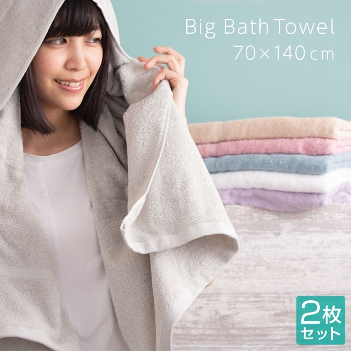 バスタオル 大判 大きめ 【同色2枚セット】 70×140cm しなやかな肌ざわり 高級コットン 綿100% 普段使いにちょうど良い厚さ デイリーユース towel タオル 吸水 2枚組 A905