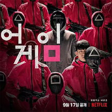 ハロウィン イカゲーム 仮装 コスプレ イカゲーム服 韓国ゲーム イカゲーム 服 衣装男女兼用マスク