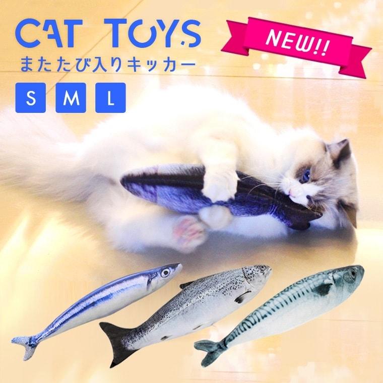 猫 おもちゃ ペット用 ネコ 猫のおもちゃ 送料無料 蹴りぐるみ 魚 キッカー またたび 人形 抱き枕 ぬいぐるみ ペット用品 秋刀魚 柔らかい 猫おもちゃ 可愛い 激安 人気 けりぐるみ#8K72#