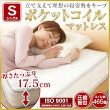 クーポンで圧倒的特価★ポケットコイルマットレス S 点で支えて理想の寝姿勢をキープ ロール式梱包 体圧分散 ベッド用マットレス シングル 厚さ17.5cm