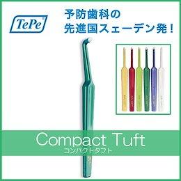予防歯科 クロスフィールド テペ tepe TePe コンパクトタフト 歯ブラシ1本 歯ブラシ/ハブラシ 歯間ブラシ