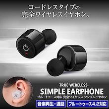 ワイヤレスイヤホン イヤホン Bluetooth 完全ワイヤレスイヤホン 左右分離型 完全独立型 両耳 片耳 iPhone ブルートゥース アイフォン イヤフォン  Android アンドロイド