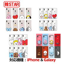 防弾少年団 BTS Galaxy S8 S8+ iphoneケース BT21 iPhone X iphone7/8 iphone6s 送料無料