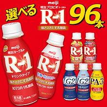 カートクーポン使って更にお得に‼★R-1など6種類から「4セット:24本ずつ」選べる96本★:R-1、LG21、PA-3、など】 強さを引き出す乳酸菌!まとめ買いがお得です‼