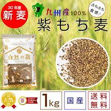 <平成30年産新麦!>九州産 紫もち麦 1kg ダイシモチ 皮付きぷちぷち食感♪【メール便送料無料】